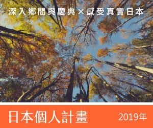 日本2018年2-6月計畫
