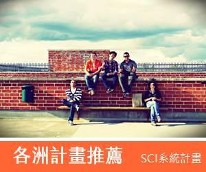 SCI國際計畫